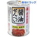 保存缶 醤油せんべい(2枚*6袋入)[非常食 防災グッズ]