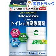 クレベリン トイレの消臭除菌剤 グレープフルーツの香り(100g)【クレベリン】