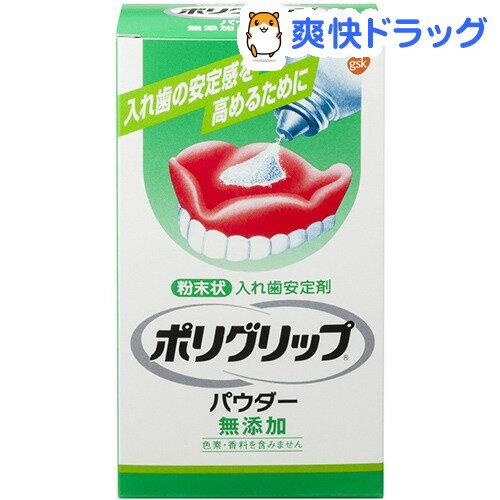 ポリグリップパウダー 無添加(50g)【ポリグリップ】[デンタルケア 入れ歯安定剤]...:soukai:10084600
