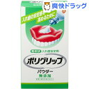 ポリグリップパウダー 無添加(50g)【ポリグリップ】...