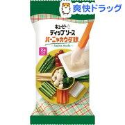 【訳あり】キユーピー ディップソース バーニャカウダ味(25g*2コ入)【キユーピー】