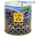 にっぽんの果実 岩手県産 ブルーベリー(185g)【にっぽんの果実】