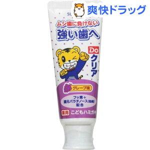 ハミガキ グレープ 歯磨き粉