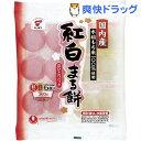 紅白まる餅(360g)