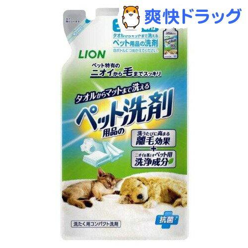 タオルからマットまで洗えるペット用品の洗剤 つめかえ用(320g):爽快ドラッグ