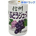 信州 ぶどうジュース(160g*30本入)【送料無料】