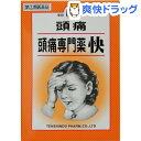 【第(2)類医薬品】頭痛専門薬 快(6包)【天真堂製薬】