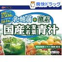 乳酸菌+酵素 国産大麦若葉青汁(3g*30包)【YUWA(ユ...