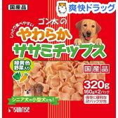 サンライズ ゴン太のやわらかササミチップス 緑黄色野菜入り(320g)【ゴン太】[犬 おやつ 国産]