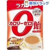 ラカント カロリーゼロ飴 シュガーレス 薫り紅茶味(110g)【HLSDU】 /【ラカント】[お菓子]