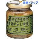 農家の味自慢 青唐がらし味噌(140g)