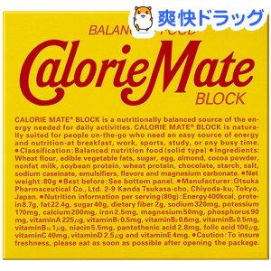 カロリーメイト ブロック チョコレート ダイエット