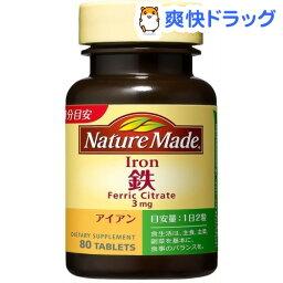 ネイチャーメイド 鉄(80粒入)【ネイチャーメイド(Nature Made)】[サプリ サプリメント 鉄]