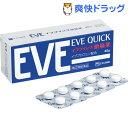 【第(2)類医薬品】イブクイック 頭痛薬(40錠)【イブ(EVE)】[頭痛薬]