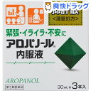 【第2類医薬品】アロパノール内服液(30mL*3本入)