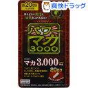 パワーマカ3000(40粒)【井藤漢方】