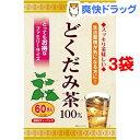 どくだみ茶(60包*3コセット)【アルファ】