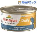 アルモネイチャー ウエットフード デイリーメニュー海魚入りお肉のムース(85g)【アルモネイチャー】