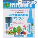 花や野菜の肥料アンプル(35ml*10本入)