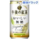 ショッピング紅茶 午後の紅茶 おいしい無糖(185g*20本入)【午後の紅茶】