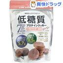 低糖質プロテインクッキー ココア味(168g)【carbo_...