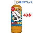 ダイドー おいしい麦茶(600mL*48本)【送料無料】