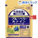 小林製薬の栄養補助食品 ブルーベリールテインメグスリノ木(60粒*2コセット)【小林製薬の栄養補助食品】【送料無料】