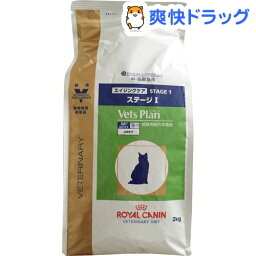 ロイヤルカナン 猫用 ベッツプラン エイジングケア ステージI(2kg)【ロイヤルカナン(ROYAL CANIN)】[特別療法食]【送料無料】