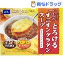 【訳あり】DHC とろけるオニオングラタンスープ チーズブレッド添え(5食入)【DHC】