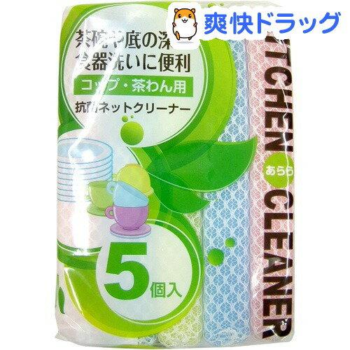 アドグッド Ar 抗菌ネットクリーナー(5コ入)[キッチン用品]...:soukai:10373705