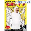 仮装衣装 のびのび全身タイツくん 白 L(1セット)【送料無料】