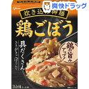 炊き込み御膳 鶏ごぼう(238g)【炊き込み御膳】