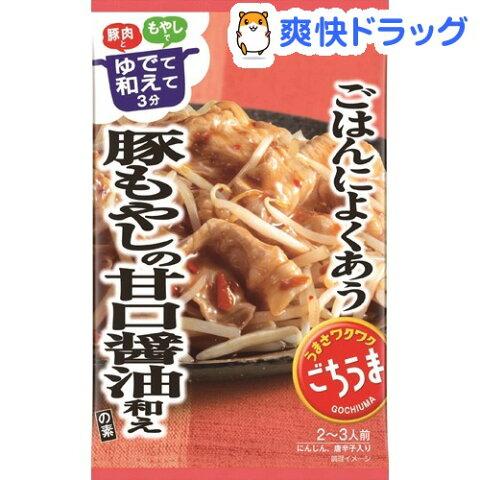 ごちうま 豚もやしの甘口醤油和えの素(62g)【ごちうま】