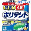 酵素入り ポリデント(48錠入)【ポリデント】[入れ歯洗浄剤]