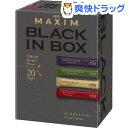 マキシムインスタントコーヒーブラックインボックスアソート(2g*20本入)【マキシム(MAXIM)】