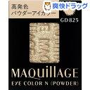 資生堂 マキアージュ アイカラーN パウダー GD825 レフィル(1.3g)【マキアージュ(MAQUillAGE)】