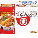 ヒガシマル醤油 うどんスープ(20袋入)[ヒガシマル 調味料 つゆ スープ]