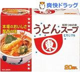 ヒガシマル醤油 うどんスープ(20袋入)[調味料 つゆ スープ]
