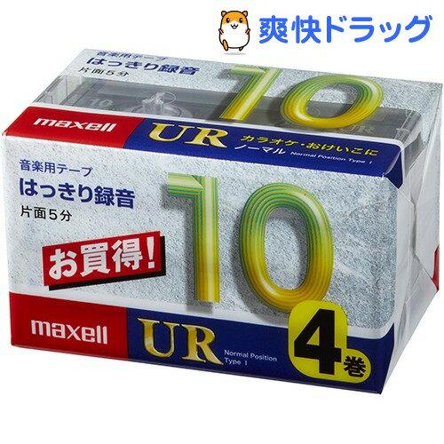 マクセル 音楽用テープ 10分 4巻 UR-10M 4P(1セット)【マクセル(maxell)】