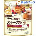 辻口博啓監修 大豆と米糀のスイーツ粉(200g)