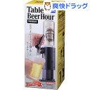 テーブルビールアワー リッチブラック(1コ入)【ビールアワー】【送料無料】