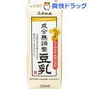 ふくれん 九州産ふくゆたか大豆 成分無調整豆乳(200mL 24本入)【ふくれん】