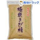 極楽きび糖(1kg)