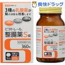 ビタトレール 整腸薬S(360錠)【ビタトレール】[ビタトレール 360]