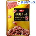 デビフ 牛肉カット(40g)【デビフ(d.b.f)】