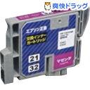 電子辭典, 傳真, 電話 - 汎用インク エプソン用 ICM32対応 マゼンダ INK-EM32N(1コ入)