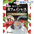 国太楼 カフェインレスドリップコーヒー(8パック)[カフェインレスコーヒー ドリップ]