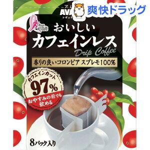 カフェインレスドリップコーヒー カフェインレスコーヒー ドリップ
