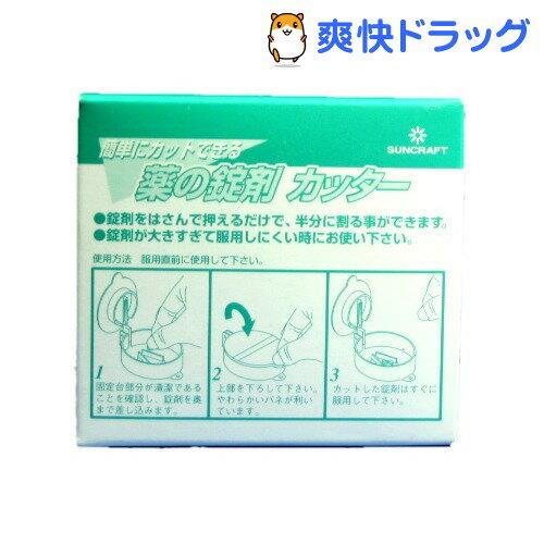 簡単にカットできる 薬の錠剤 カッター(1コ入)[介護]...:soukai:10022510