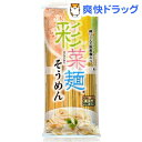 彩菜麺そうめん(270g)